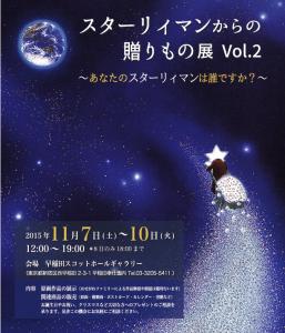 starryman_vol2